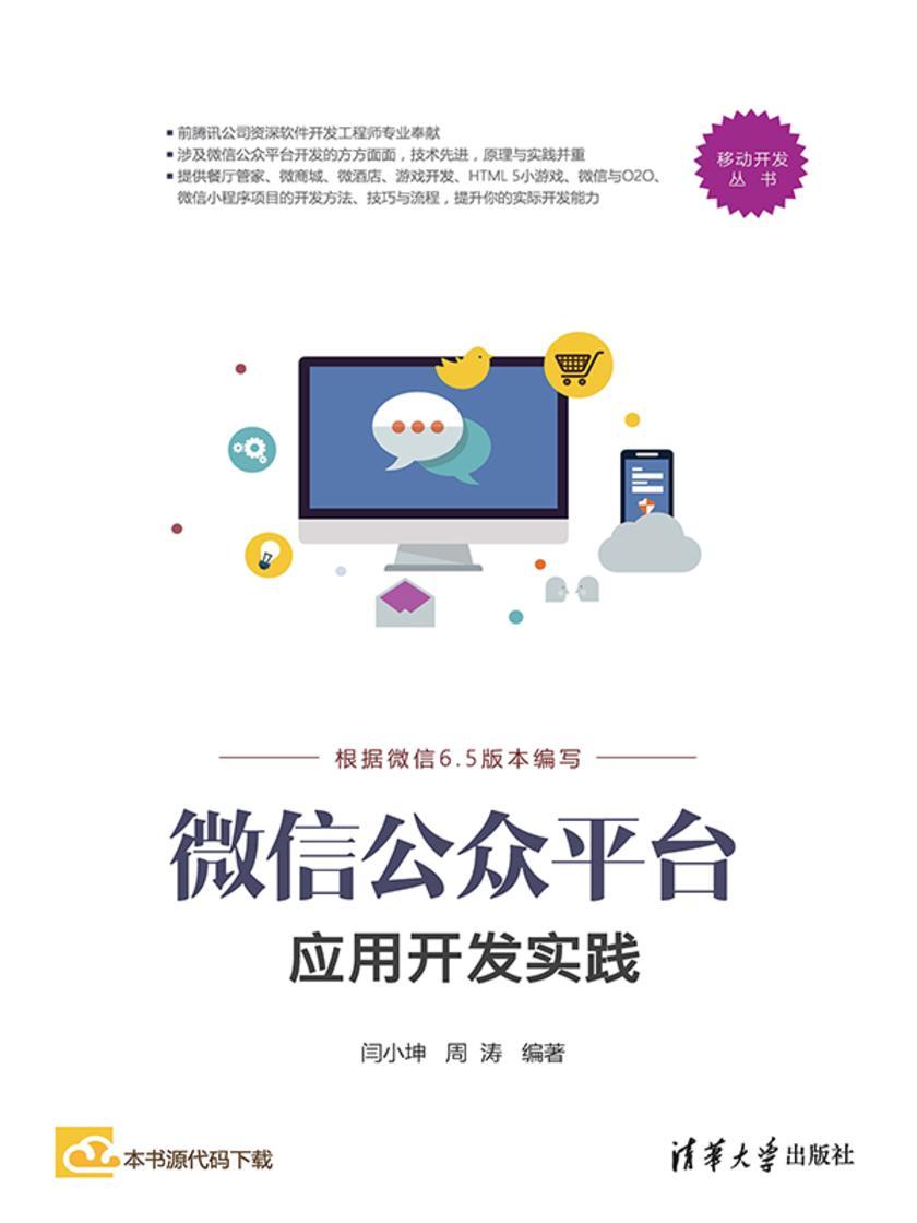 微信公众平台应用开发实践