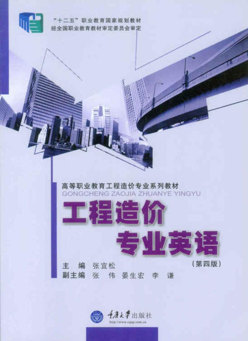 工程造价专业英语(第四版)