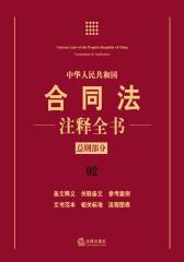 中华人民共和国合同法注释全书.总则部分
