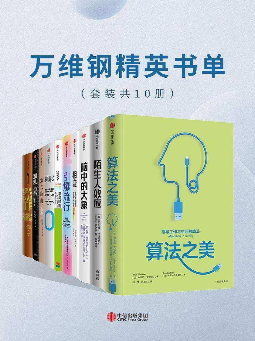 万维钢精英书单(套装共10册)