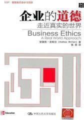 企业的道德(试读本)