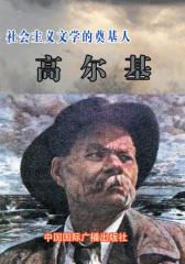 社会主义文学的奠基人——高尔基