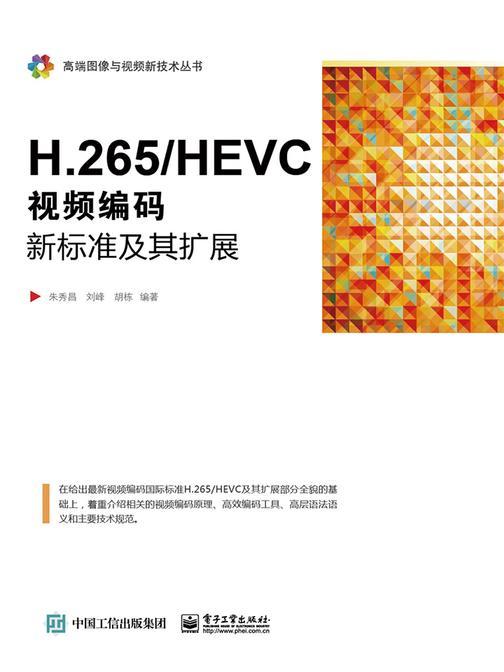 H.265/HEVC:视频编码新标准及其扩展