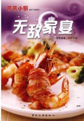 薇薇小厨·无敌家宴(试读本)