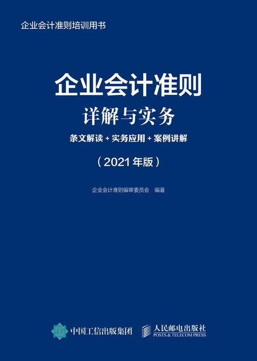 企业会计准则详解与实务:条文解读+实务应用+案例讲解(2021年版)