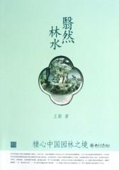 翳然林水——棲心中国园林之境(仅适用PC阅读)