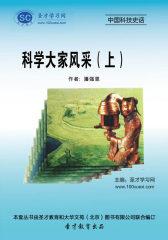 [3D电子书]圣才学习网·中国科技史话:科学大家风采(上)(仅适用PC阅读)