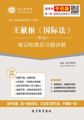 王献枢《国际法》(第5版)笔记和课后习题详解(仅适用PC阅读)