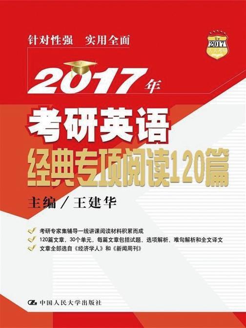 2017年考研英语经典专项阅读120篇