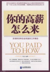 你的高薪怎么来(试读本)