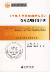 《中华人民共和国物权法》农村适用问答手册
