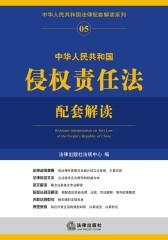 中华人民共和国侵权责任法配套解读
