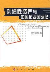 创造性资产与中国企业国际化(试读本)