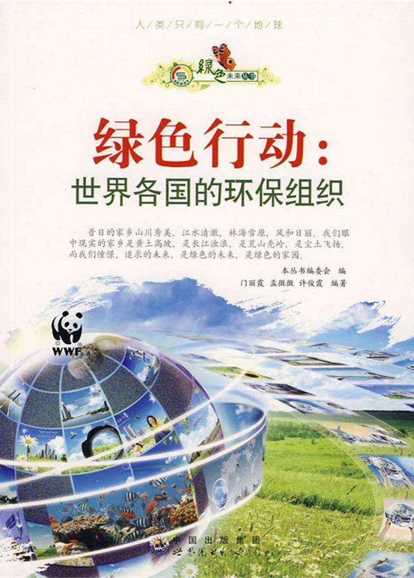 绿色行动:世界各国的环保组织