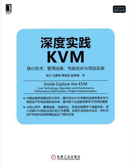 深度实践KVM:核心技术、管理运维、性能优化与项目实施(仅适用PC阅读)