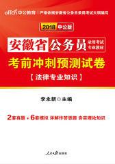 中公版2018安徽省公务员录用考试专业教材考前冲刺预测试卷法律专业知识