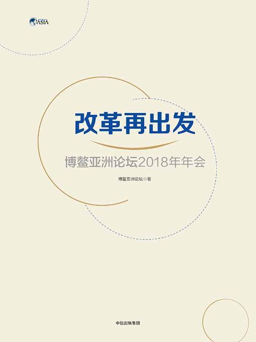 改革再出发:博鳌亚洲论坛2018年年会