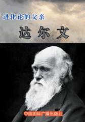 进化论的父亲――达尔文