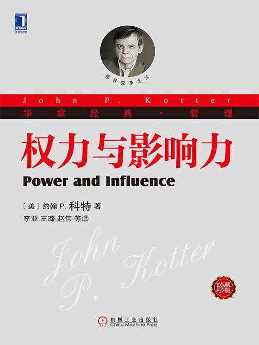权力与影响力(珍藏版)