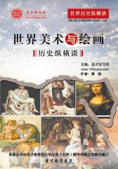 [3D电子书]圣才学习网·世界历史纵横谈:世界美术与绘画历史纵横谈(仅适用PC阅读)