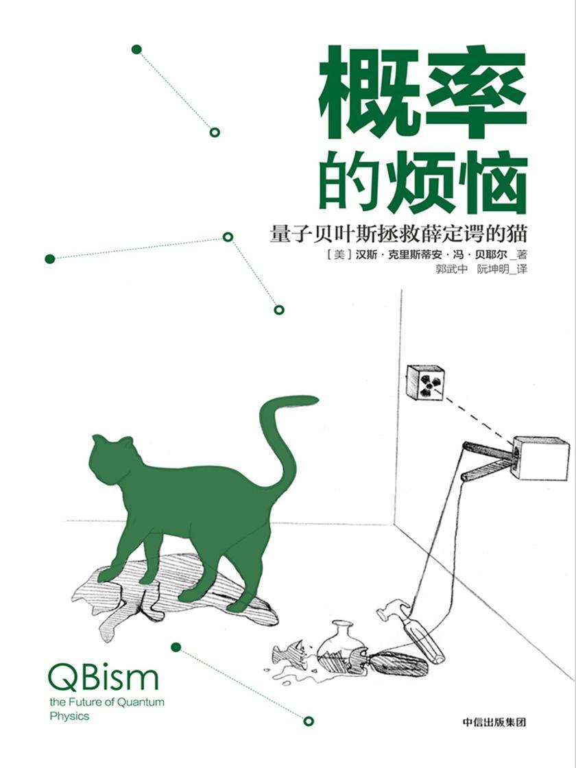 概率的烦恼:量子贝叶斯拯救薛定谔的猫