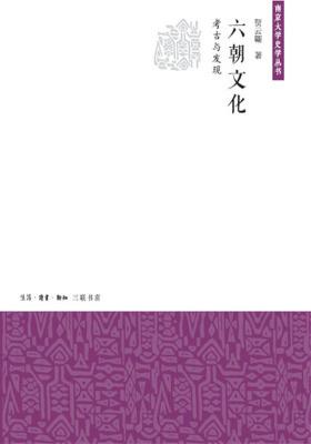 六朝文化:考古与发现(仅适用PC阅读)
