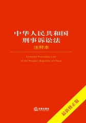中华人民共和国刑事诉讼法注释本最新修正版