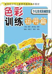 新世纪少年儿童素质教育美术教材:色彩训练(运用篇)