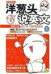 洋葱头说英文(附赠会话哈烧包CD1张)(试读本)