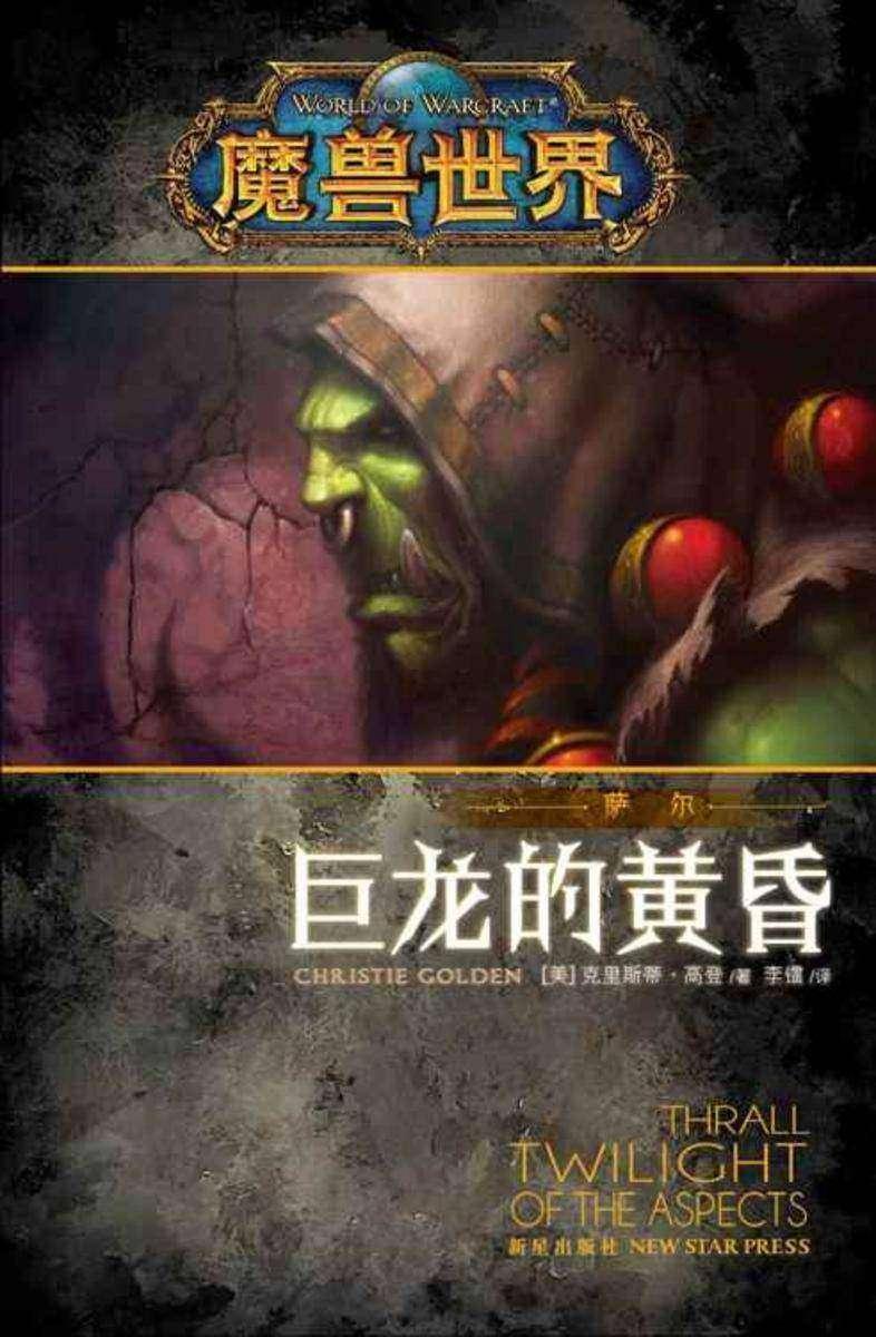魔兽世界-萨尔:巨龙的黄昏