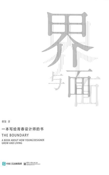 界与面:一本写给青春设计师的书