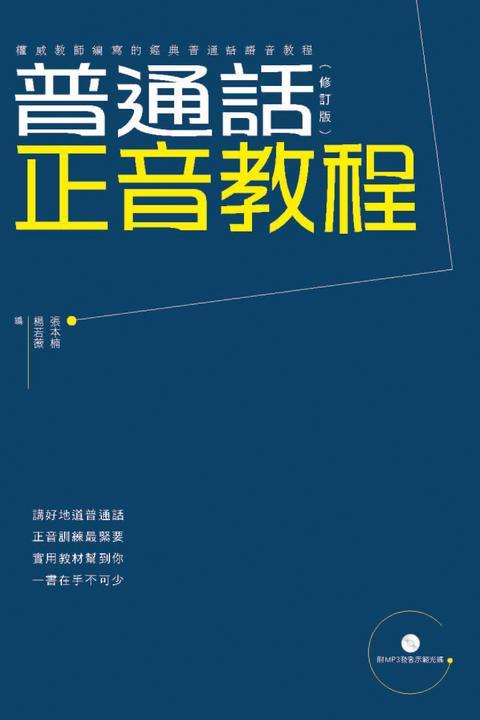 普通話正音教程(修訂版)(仅适用PC阅读)