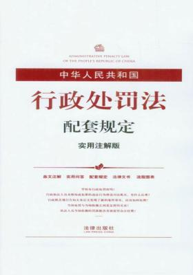 中华人民共和国行政处罚法配套规定:实用注解版