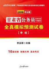 中公版2018甘肃省公务员录用考试专用教材全真模拟预测试卷申论