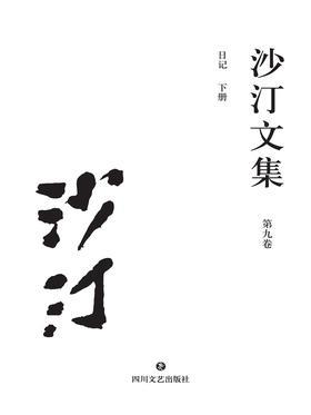 沙汀文集.第九卷,日记:全2册(下)