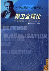 捍卫全球化(国际经济学译丛)(试读本)