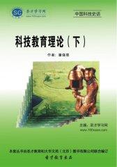 [3D电子书]圣才学习网·中国科技史话:科技教育理论(下)(仅适用PC阅读)