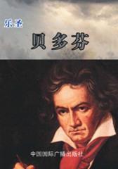 乐圣——贝多芬