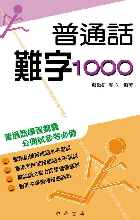 普通話難字1000(仅适用PC阅读)