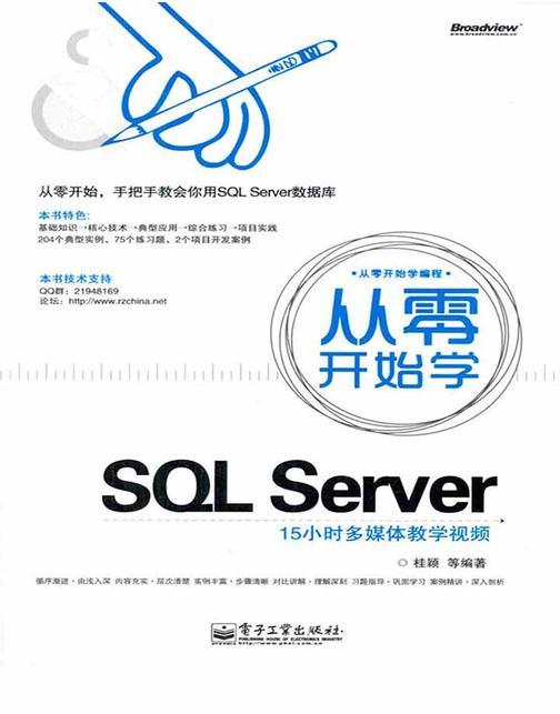 从零开始学SQLServer