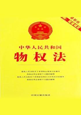 中华人民共和国物权法配套规定:实用注解版