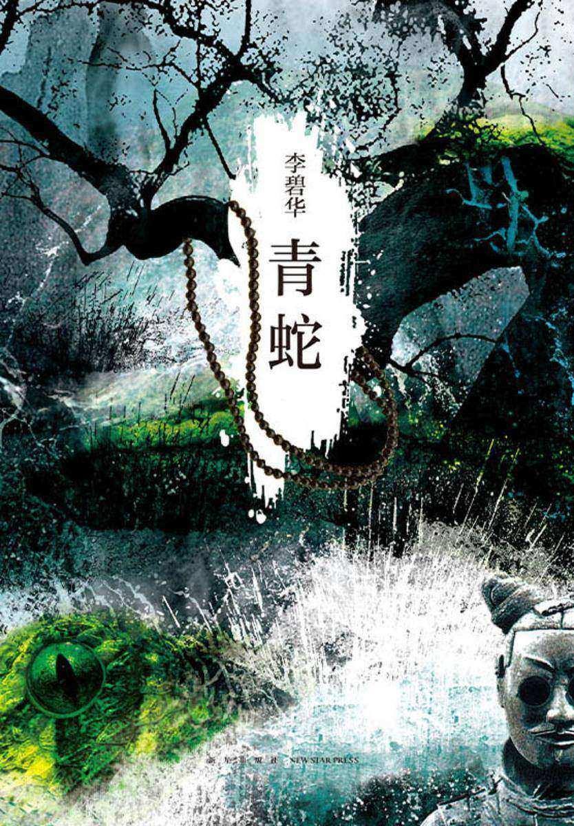 青蛇(2021版)