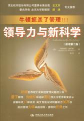 领导力与新科学(试读本)