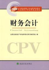 财务会计(2009年全国注册资产评估师考试用书)