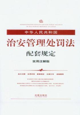 中华人民共和国治安管理处罚法配套规定:实用注解版