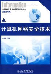 计算机网络安全技术(仅适用PC阅读)