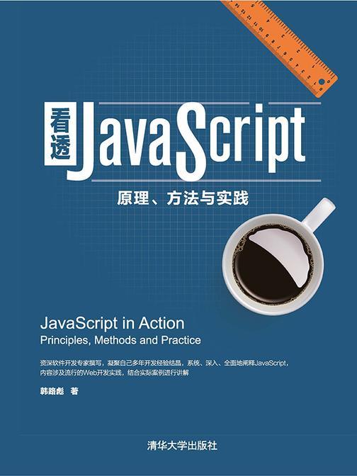 看透JavaScript:原理、方法与实践