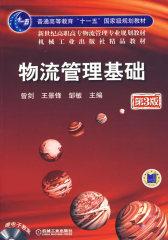 物流管理基础-第2版(试读本)