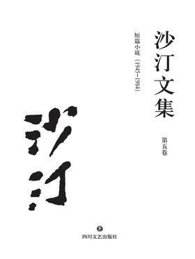 沙汀文集.第五卷,短篇小说:1945-1984