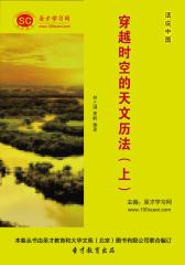 [3D电子书]圣才学习网·话说中国:穿越时空的天文历法(上)(仅适用PC阅读)